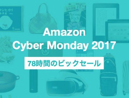 Amazon Cyber Monday 2017