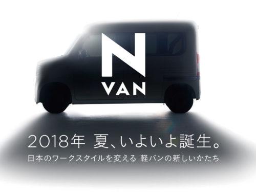 HONDA【N-VAN】